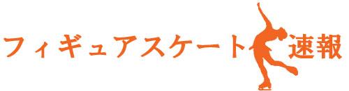 【羽生結弦初戦】オータムクラシック2016のライスト・テレビ放送・結果・動画速報 | フィギュアスケート速報