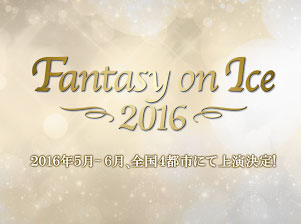 fantasyonice2016