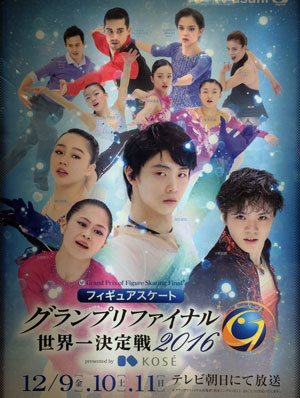 fainal2016j-poster
