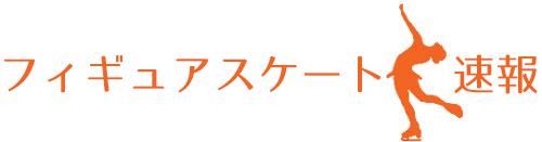 サイトマップ | フィギュアスケート速報