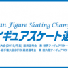全日本フィギュアスケート選手権2017速報【出場選手・放送・結果・五輪代表発表等】
