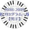 フィギュア 2018-2019男子新プログラム一覧【羽生結弦・宇野昌磨 等】