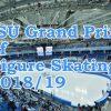 GPSグランプリシリーズ2018-2019の日程・出場選手・結果速報